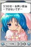 Kokoro20080121_04