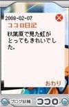 Kokoro20080207_01