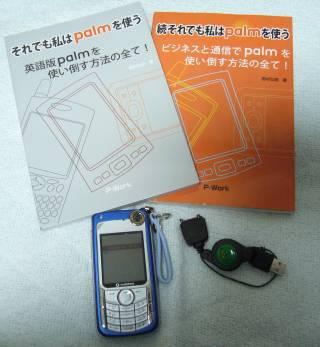 Palm解説本セット