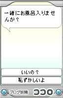 Kokoro20080706_04