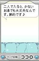 Kokoro20080706_05