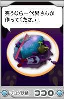 Kokoro20081110_01
