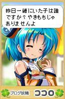 Kokoro20090503_01