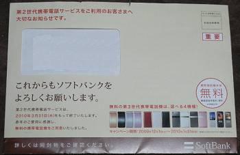 Sbm200911_01
